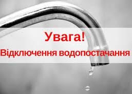 Відключення водопостачання 18-19 червня